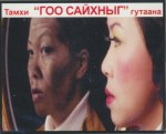 Mongolia 2014 Health Effects wrinkles - aging skin, women