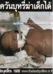 Thailand 2014 ETS baby - targets parents, premature birth