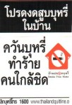 Thailand 2014 Quitting - smoke-free home