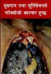 Nepal 2014 Health Effects Lung - diseased organ, gross