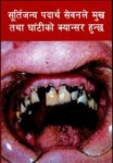 Nepal 2014 Health Effects Mouth - mouth cancer, gums, gross