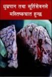 Nepal 2014 Health Effects Stroke - brain, stroke, diseased organ