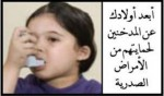 Jordan 2013 ETS Child - Respiratory disease, targets parents