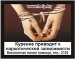 Kyrgyzstan 2016 Addiction - symbolic, rope