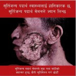 Nepal 2014 Health Effects Mouth - mouth cancer, jaw, gross (smokeless)