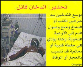 Djibouti 2009 Health Effects death - lived experience - Arabic