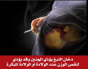 Gulf Cooperation Council   Tobacco Labelling Regulations