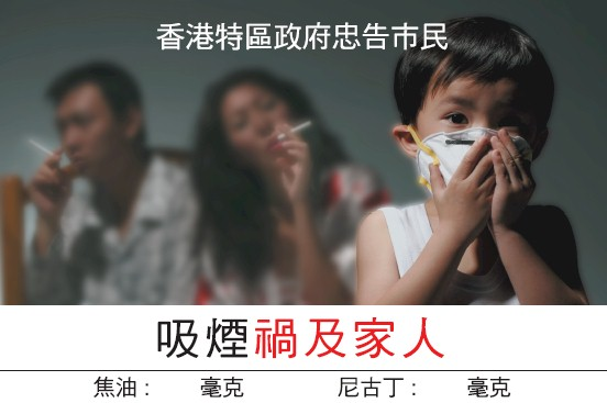 Hong Kong 2007 ETS children - child with mask, targets parents, chinese