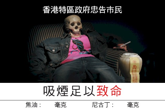 Hong Kong 2007 Health Effects death - smoking kills, dead man in chair, chinese