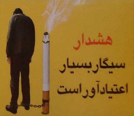 Iran 2012 Health Effects Addiction - clever2 copy